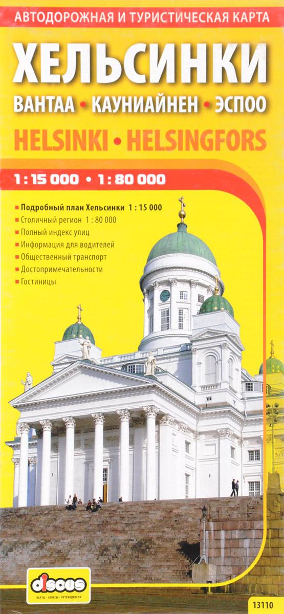 Хельсинки. Автодорожная и туристическая карта туристическая и автодорожная карта великий новгород и пригороды