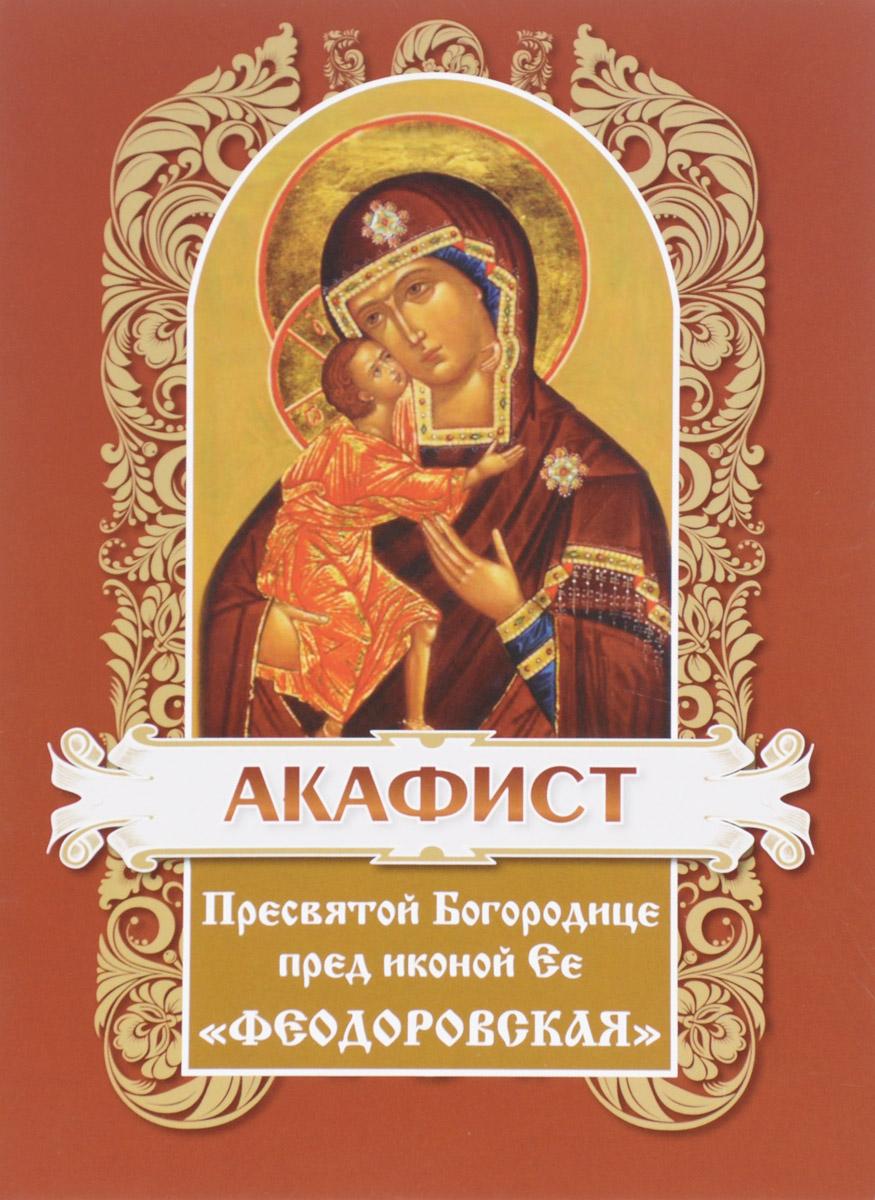 Акафист Пресвятой Богородице перед иконой Ея Феодоровская