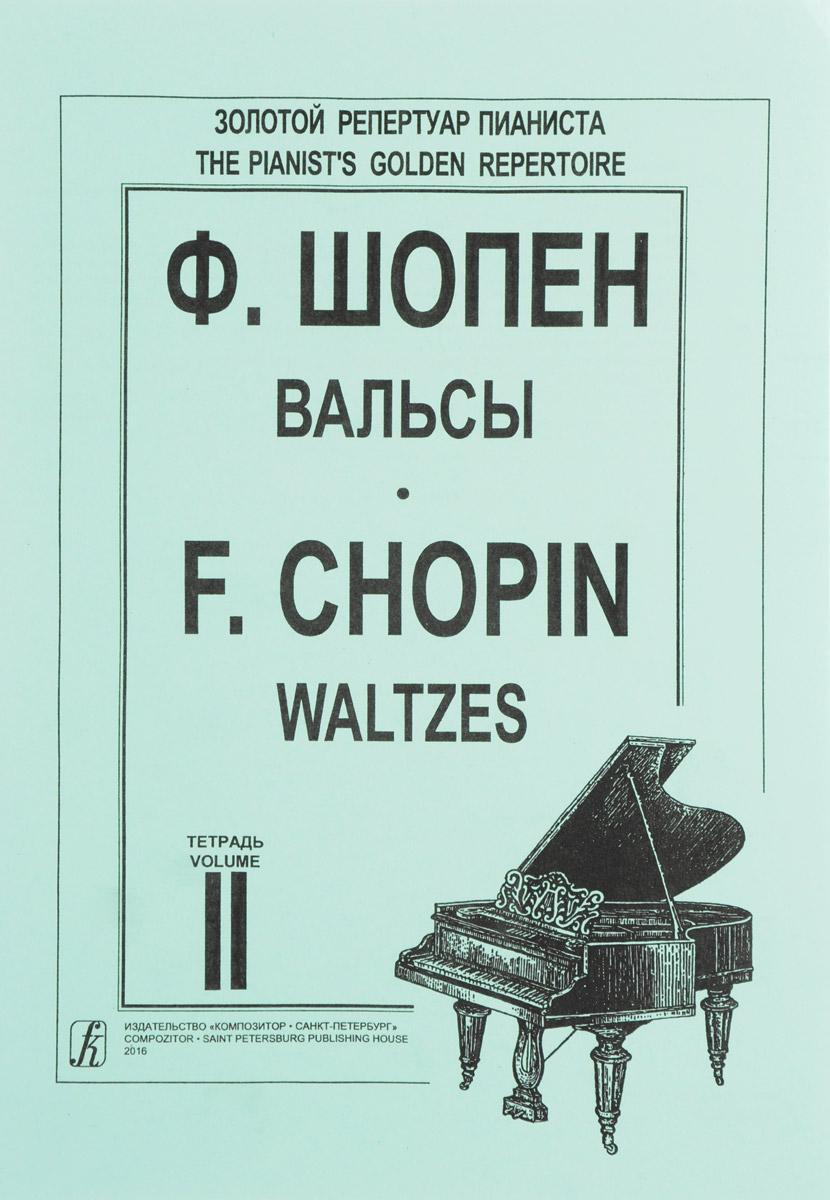 Ф. Шопен Ф. Шопен. Вальсы для фортепиано. Тетрадь 2 / F. Chopin: Waltzes for Piano: Volume 2 ф шопен ф шопен вальсы для фортепиано тетрадь 2 f chopin waltzes for piano volume 2