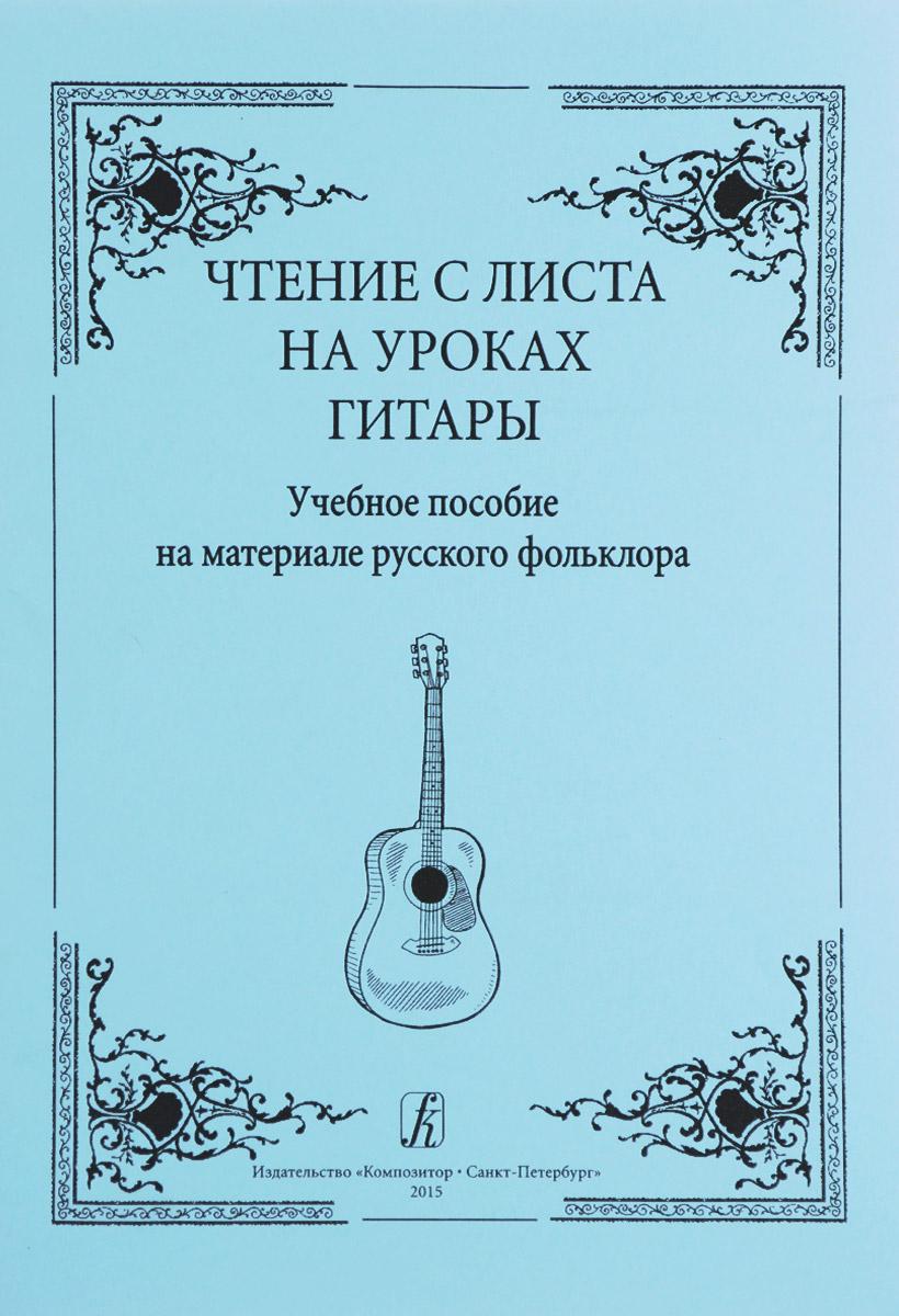 Чтение с листа на уроках гитары. Учебное пособие на материале русского фольклора. Младшие классы ДМШ