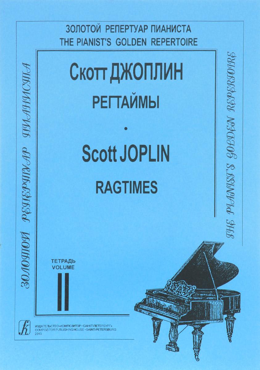 Скотт Джоплин Скотт Джоплин. Регтаймы для фортепиано. Тетрадь 2 в скотт айвенго ivanhoe