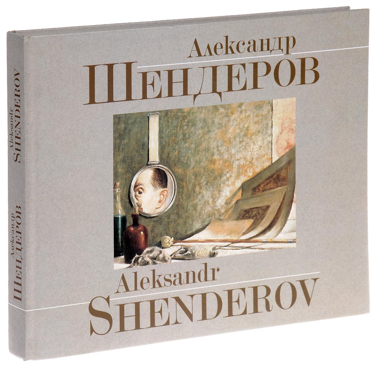 Александр Шендеров. Судьба художника в зеркале времени уверенность в себе умение контролировать свою жизнь