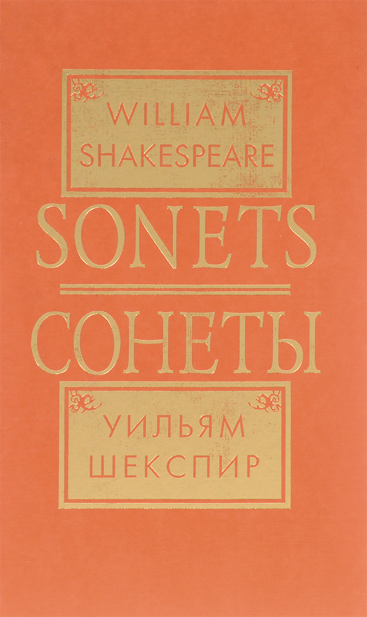 Уильям Шекспир William Shakespeare: Sonets / Уильям Шекспир. Сонеты уильям шекспир уильям шекспир трагедии сонеты