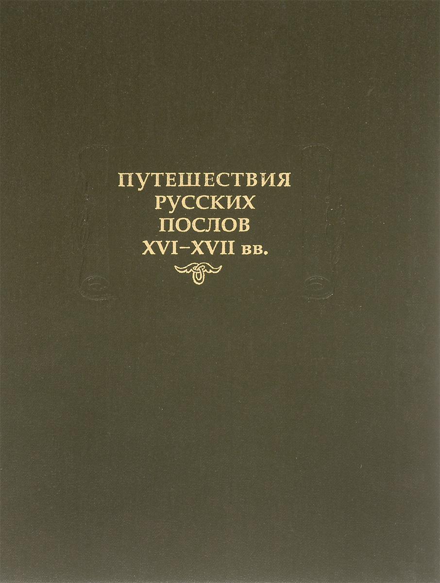 Путешествия русских послов XVI-XVII веков орлов а древняя русская литература xi xvii веков
