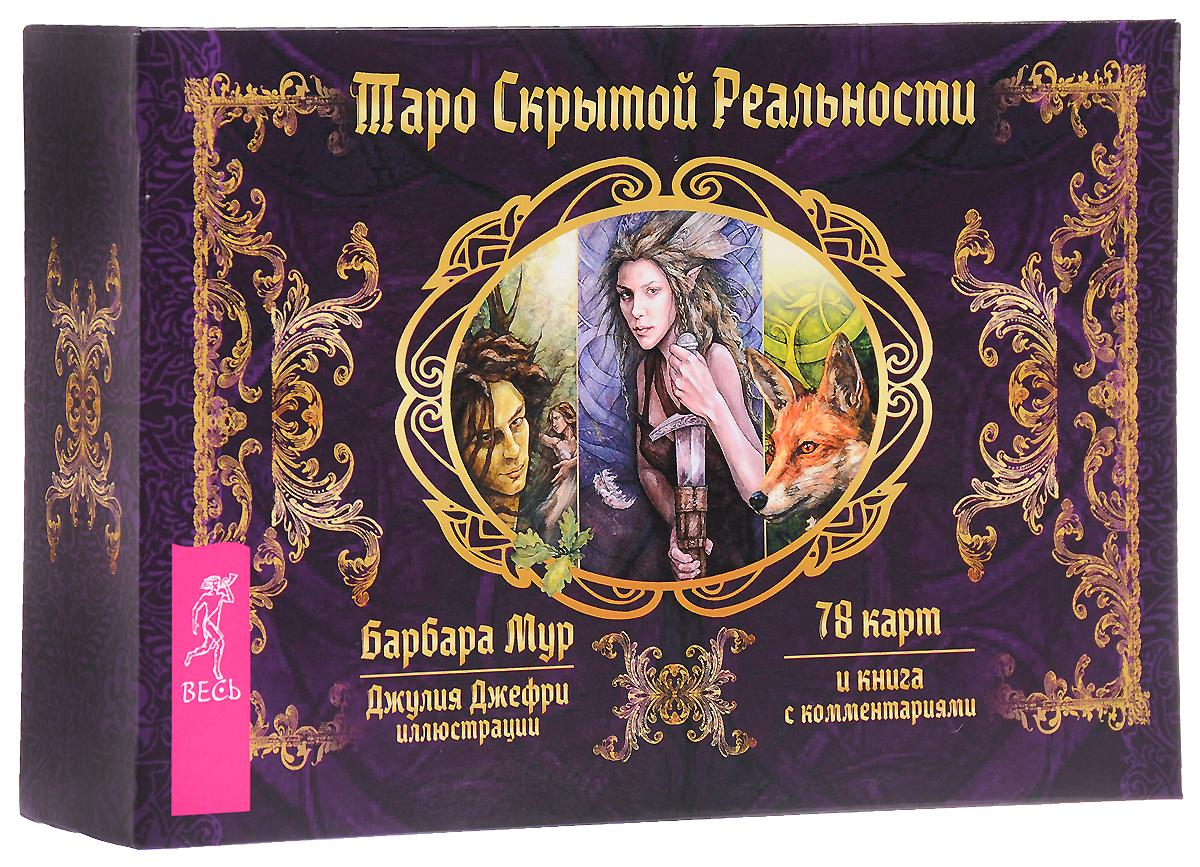 Барбара Мур Таро скрытой реальности (+ 78 карт) таро демонов гоэтии