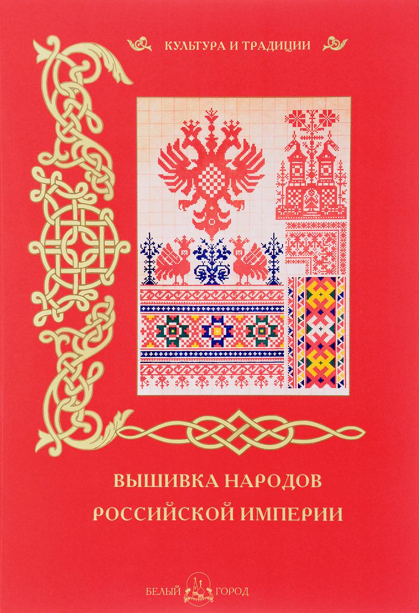 Н. Васильева Вышивка народов Российской империи