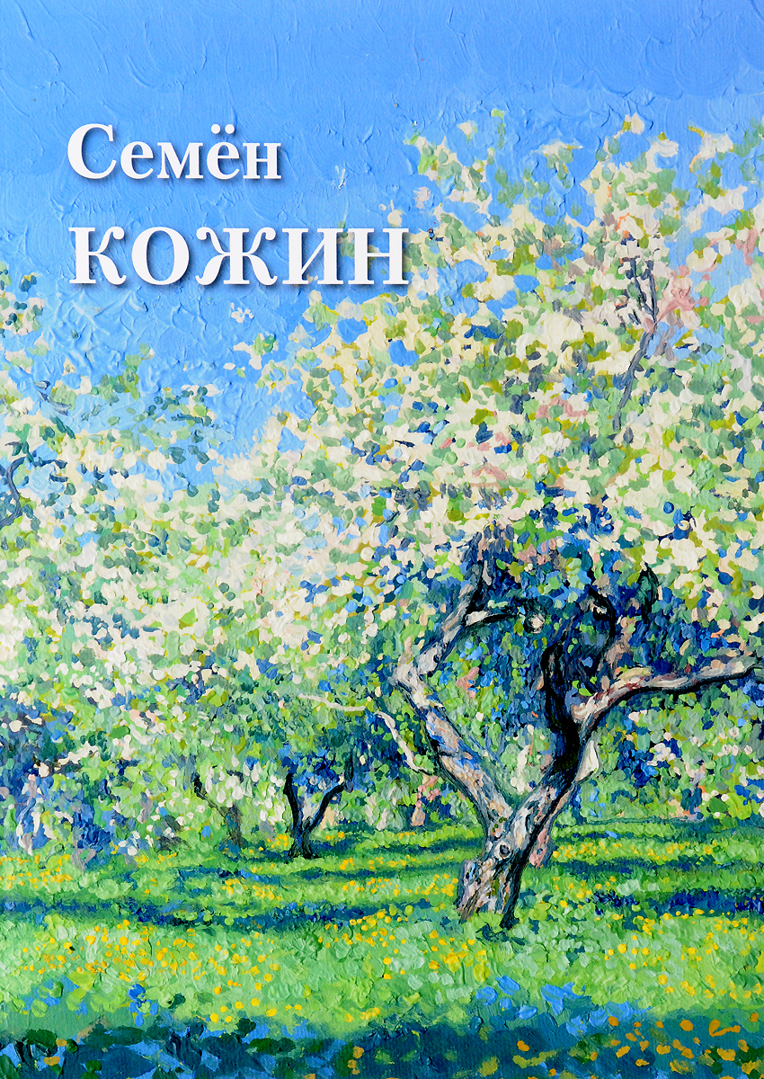 Семён Кожин. Т. Цветнова