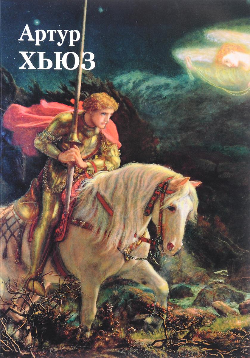 Юрий Астахов Артур Хьюз