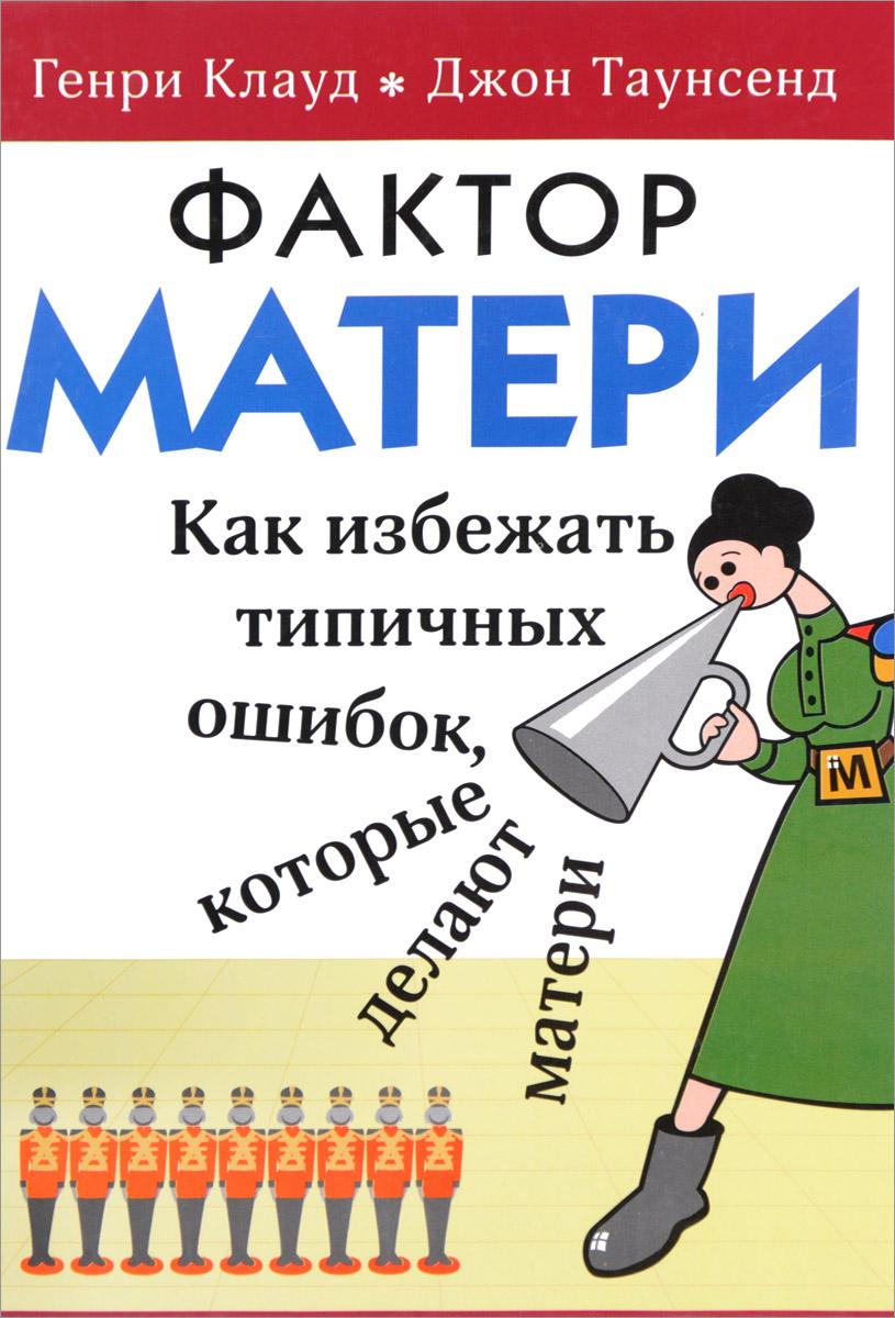 Генри Клауд, Джон Таунсенд Фактор матери