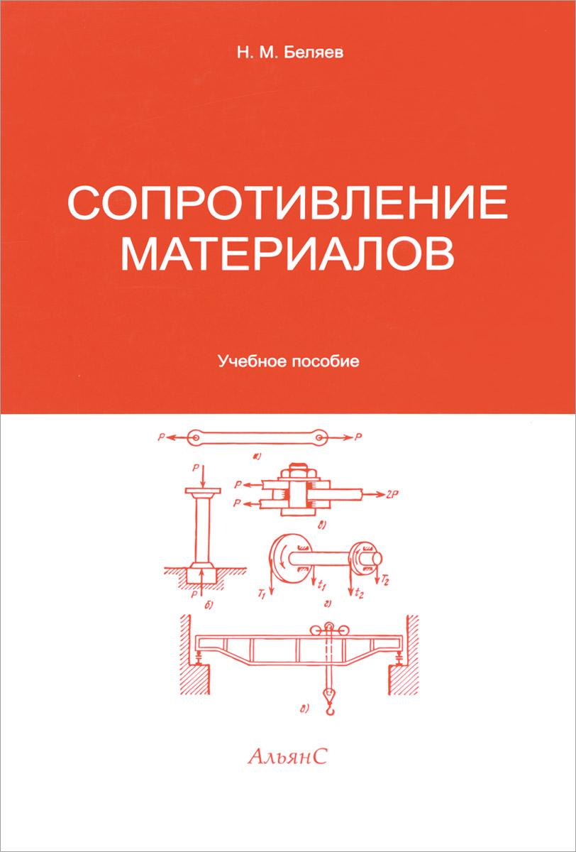 Н. М. Беляев Сопротивление материалов ISBN: 978-5-91872-043-1
