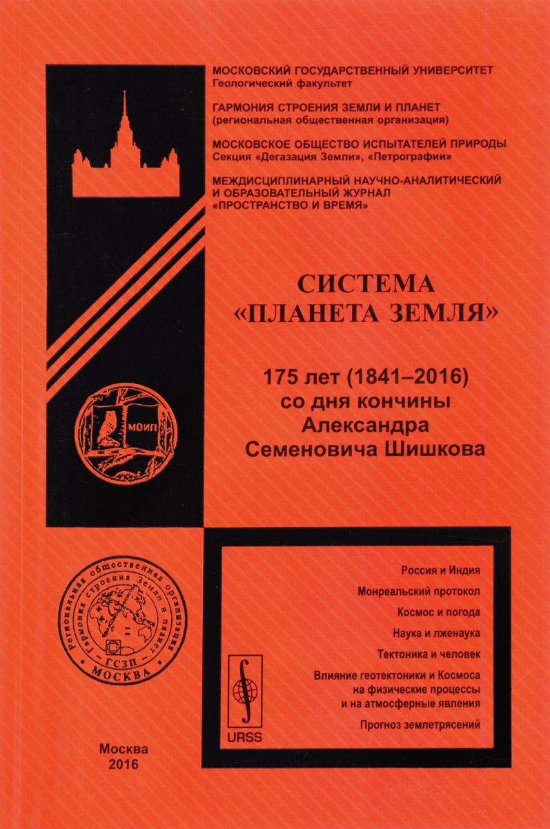 Система Планета Земля. 175 лет (1841-2016) со дня кончины Александра Семеновича Шишкова