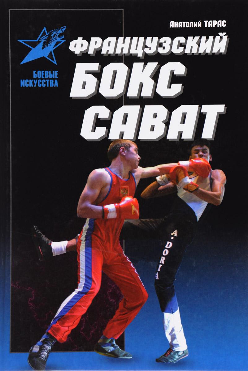 Французский бокс сават. История и техника. Анатолий Тарас