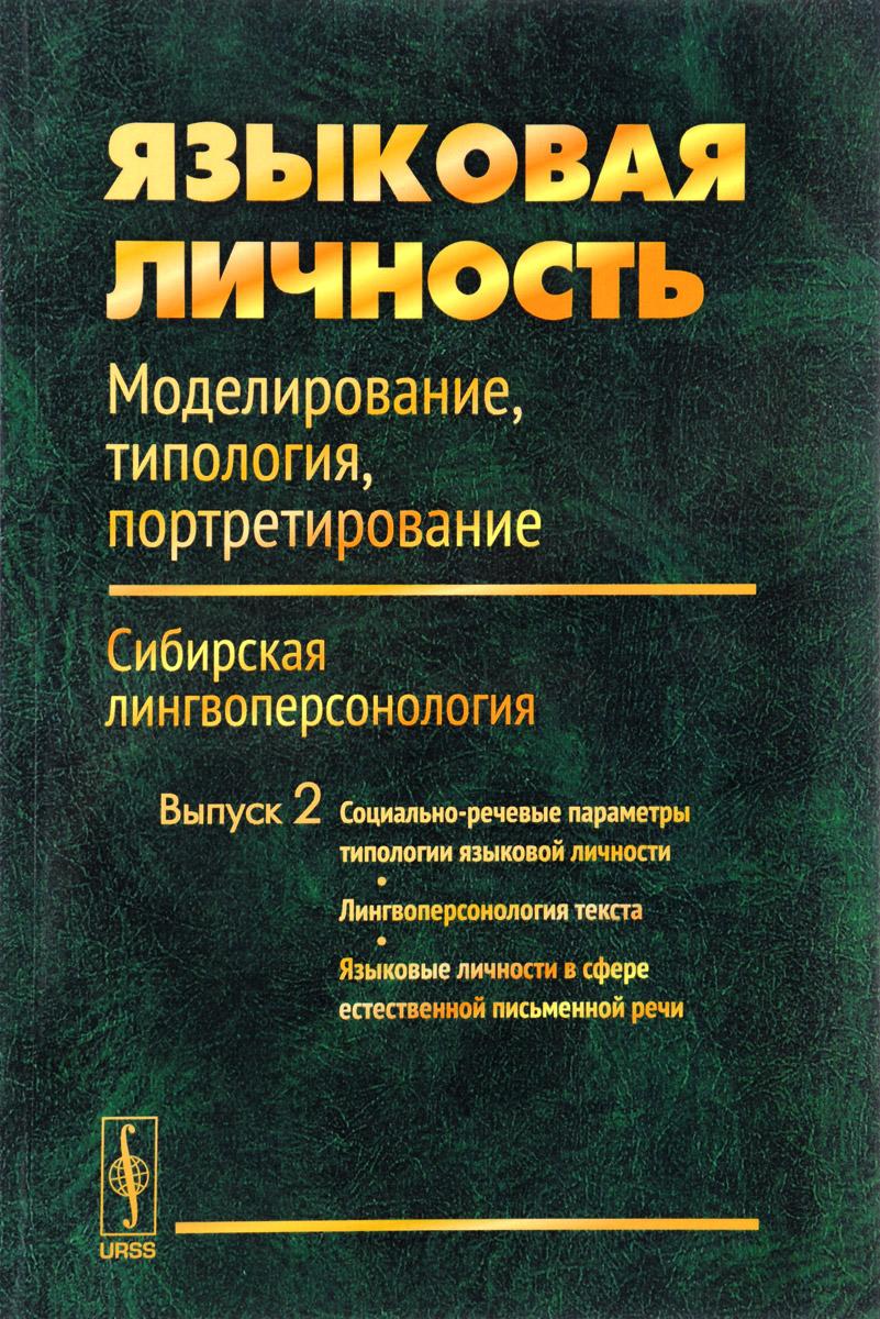 Языковая личность. Моделирование, типология, портретирование. Сибирская лингвоперсонология. Выпуск 2 газета в аспекте воздействия на личность