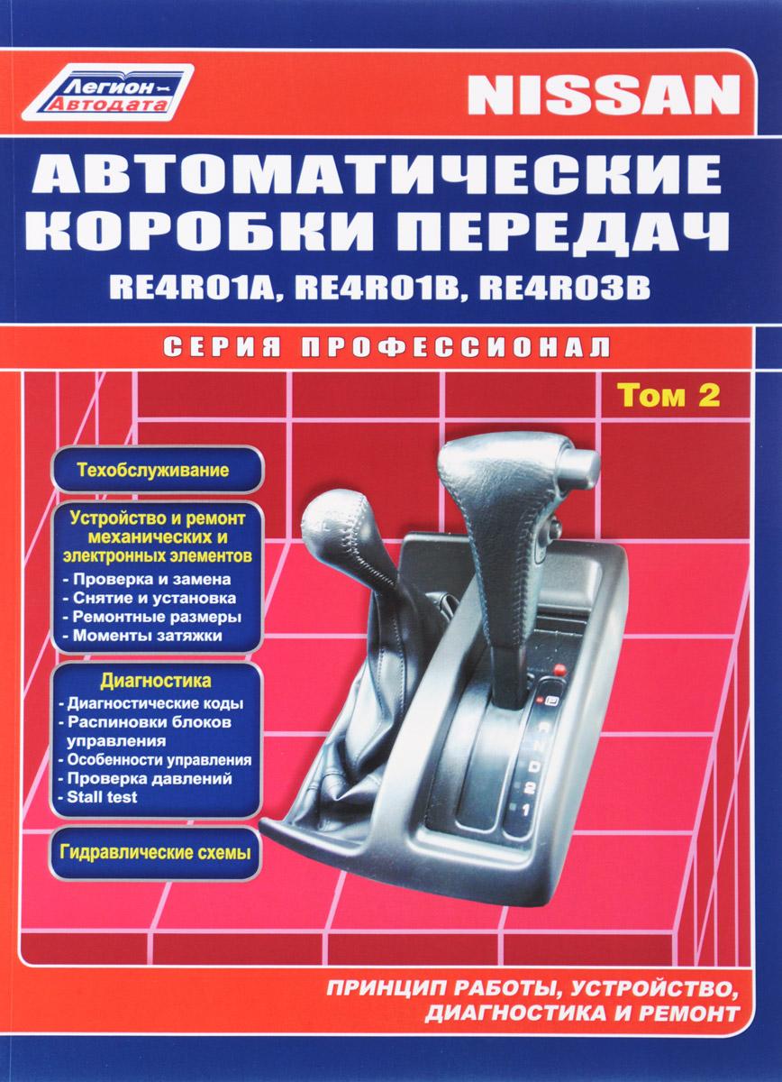 Автоматические коробки передач Nissan. Том 2. RE4R01A, RE4R01B, RE4R03B. Принцип работы, устройство, диагностика и ремонт брелок в виде коробки передач