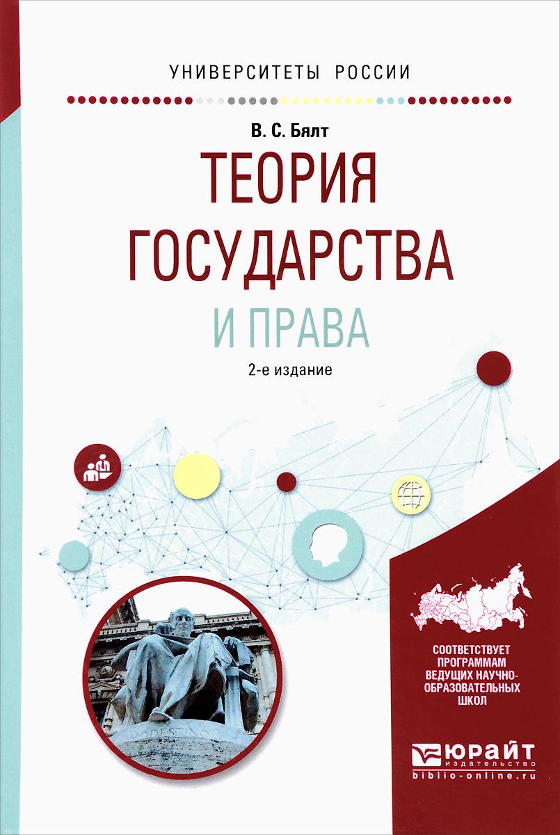 Теория государства и права. Учебное пособие