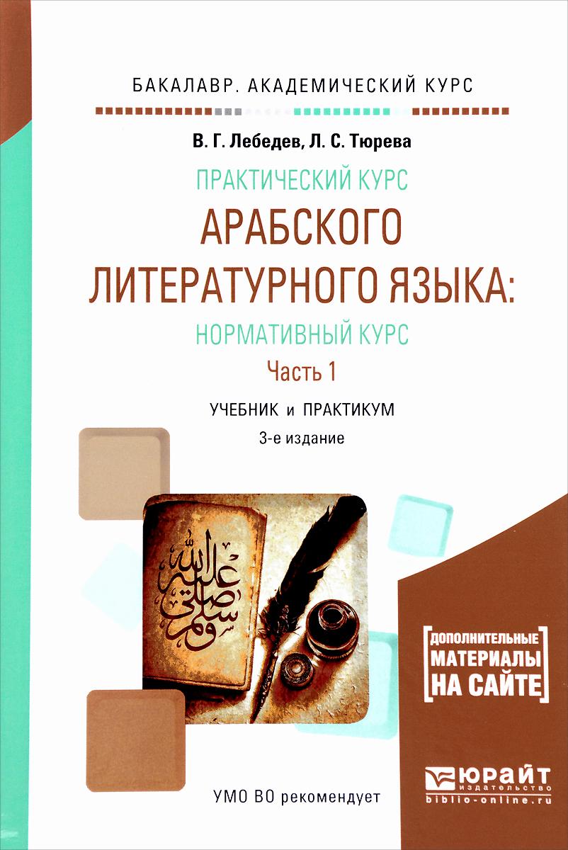 Практический курс арабского литературного языка. Нормативный курс. Учебник и практикум. В 2 частях. Часть 1
