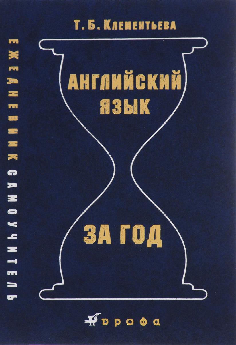 Т. Б. Клементьева Английский язык за год. Ежедневник-самоучитель в т тозик самоучитель sketchup