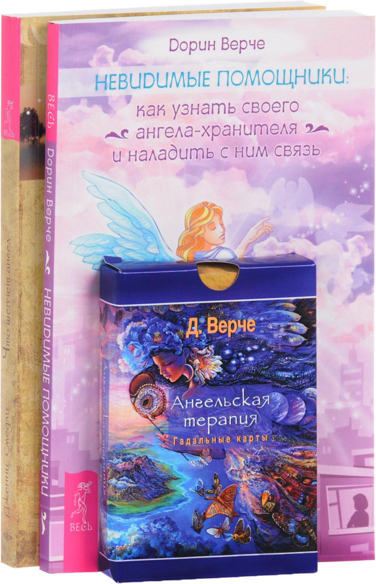 Д. Верче, Дженни Смедли, Дорин Верче Невидимые помощники. Ангельская терапия. (комплект из 44 карт) Что шепчет ангел (комплект из 3 книг)