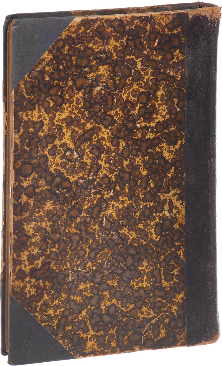 Махзор, т.е. Праздничные молитвы. Часть IVUDC420382Варшава, 1901 год. Типография Левин-Эпштейна.Владельческий переплет.Сохранность хорошая.Махзор - это книга, содержащая собрание праздничных молитв и славословий всего года, молитвенник на праздники. Слово махзор означает цикл - это название восходит к знаменитому молитвеннику XII века, содержащему полный годичный цикл молитв.Обычно Махзор содержит молитвы на праздники Рош ха-Шана и Йом Киппур (в отличие от сиддура, в котором как правило собраны повседневные молитвы). Распространение получили также махзоры с молитвами на Песах, Шавуот и Суккот.Не подлежит вывозу за пределы Российской Федерации.
