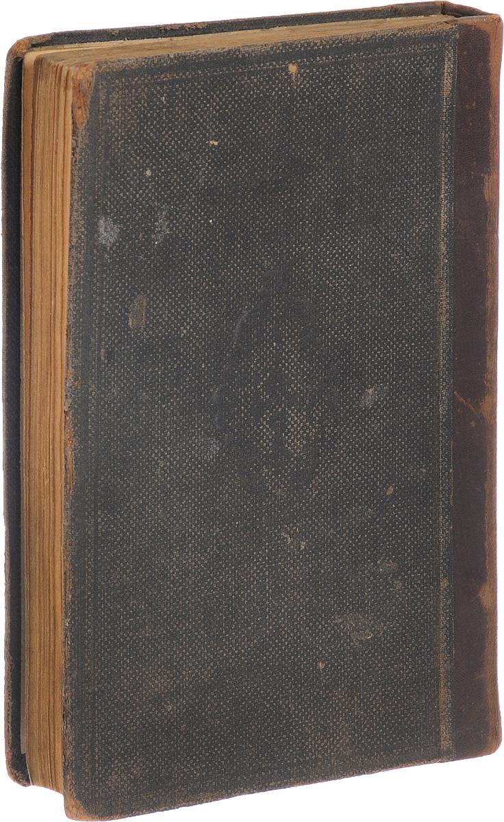 Невиим Уксувим, т.е. Священное писание с комментарием Раввина М. Л. Мальбина. Том I31932064Вильна, 1891 год. Типография Вдовы и братьев Ромм.Владельческий переплет.Сохранность хорошая.Невиим - второй раздел иудейского Священного Писания - Танаха.Невиим состоит из восьми книг. Этот раздел включает в себя книги, которые, в целом, охватывают хронологическую эру от входа израильтян в Землю Обетованную до вавилонского пленения Иудеи (период пророчества). Однако они исключают хроники, которые охватывают тот же период.Невиим обычно делятся на Ранних Пророков, которые, как правило, носят исторический характер, и Поздних Пророков, которые содержат более проповеднические пророчества.В представленное издание вошел первый том Невиим Уксувим - Священного писания с комментарием раввина М. Л. Мальбима.Не подлежит вывозу за пределы Российской Федерации.