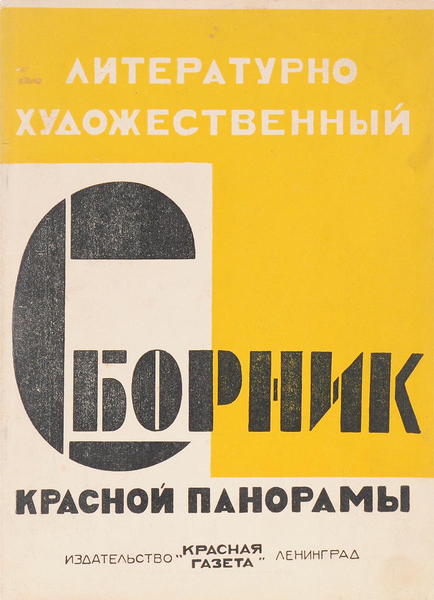 Литературно-художественный сборник Красной панорамы. Февраль, 1929 год