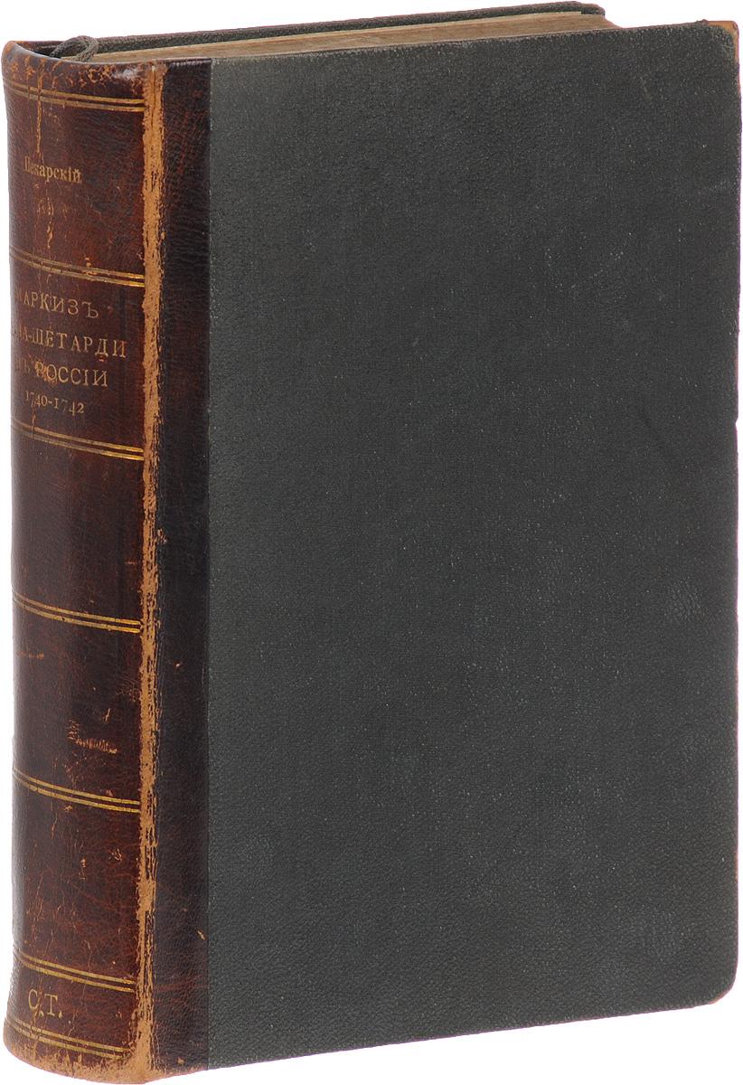 Маркиз де-ла-Шетарди в России в 1740 - 1742 годах камилла де ла бедуайер луис комфорт тиффани лучшие произведения