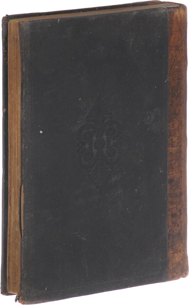 Невиим Уксувим, т.е. Священное Писание с комментарием Раввина М. Л. Малбина. Том XI-XII