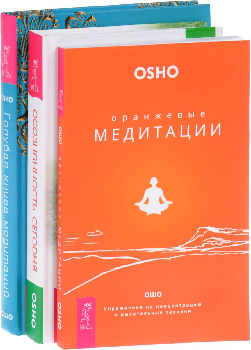 Осознанность сегодня. Оранжевые медитации. Голубая книга медитаций (комплект из 3 книг). Ошо