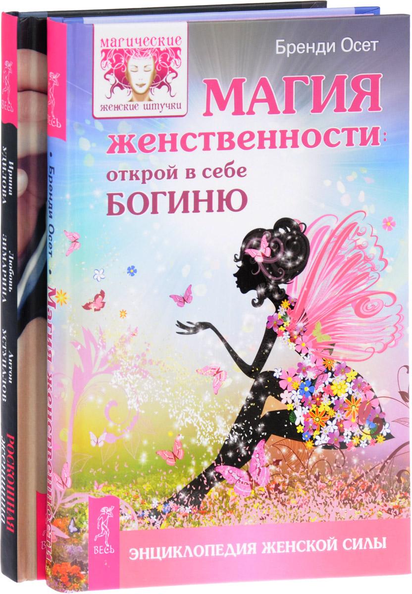 Роскошная женщина. Магия женственности (комплект из 2 книг)