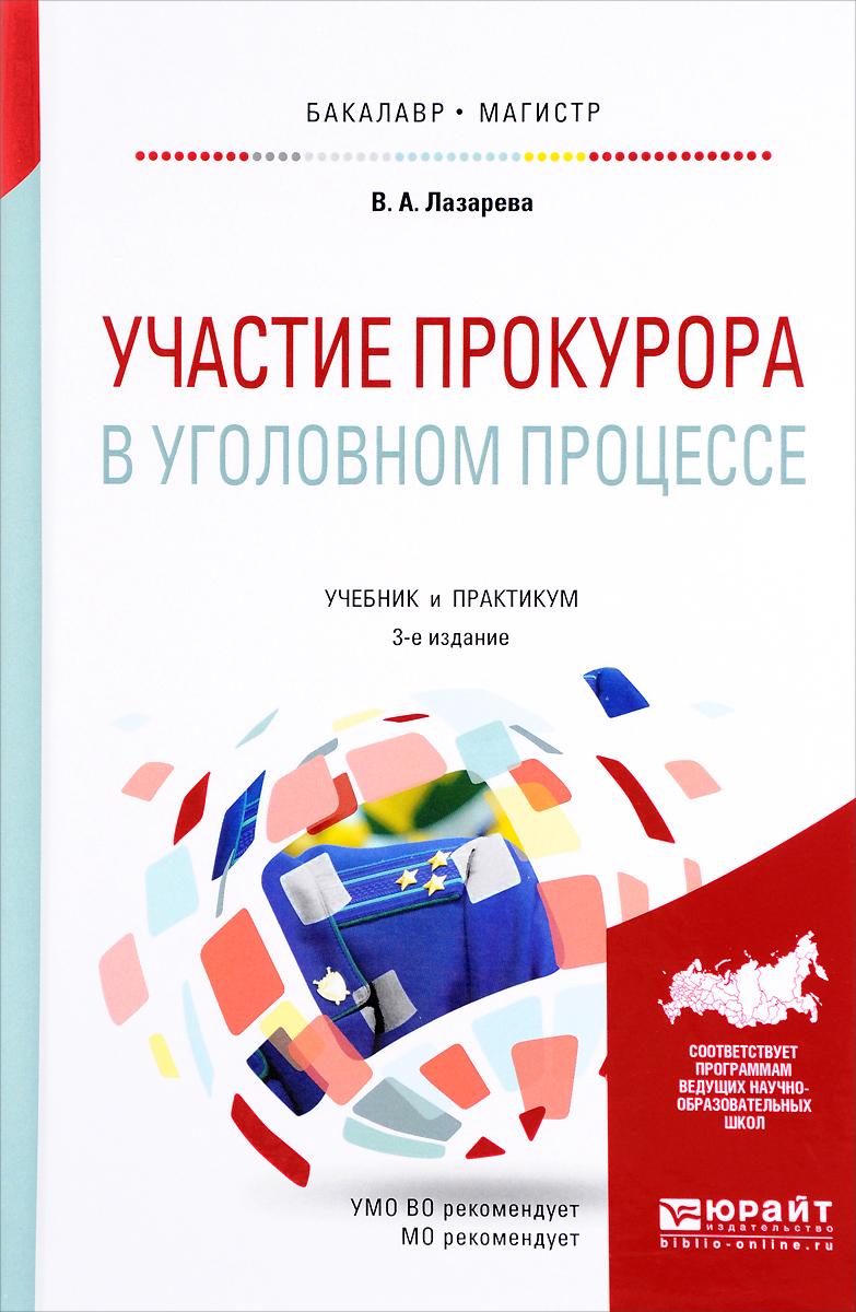 В. А. Лазарева Участие прокурора в уголовном процессе. Учебник и практикум лазарева и лось в облаке