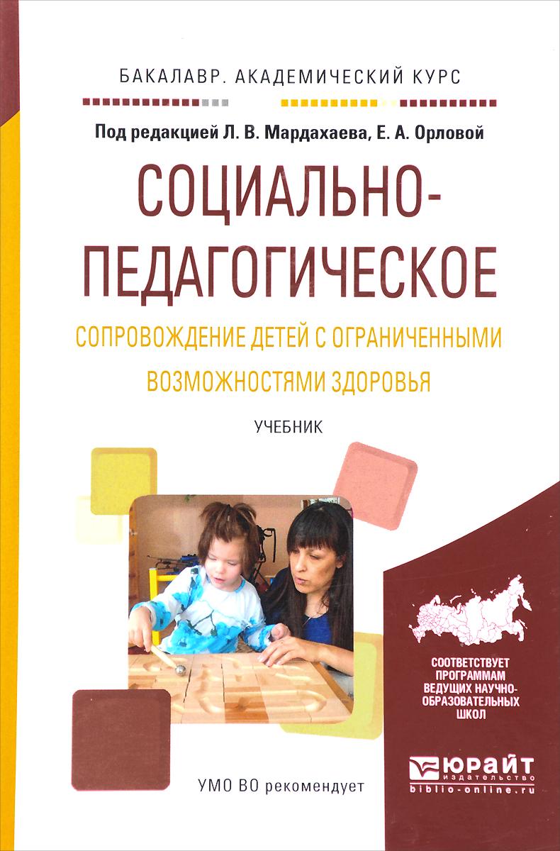 Социально-педагогическое сопровождение детей с ограниченными возможностями здоровья. Учебник
