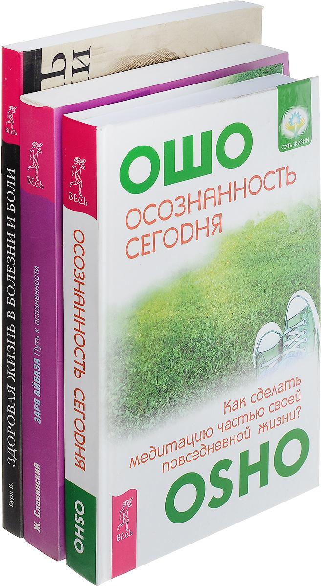 Осознанность сегодня. Путь к осознанности. Здоровая жизнь (комплект из 3 книг). Ошо, Ж. Славинский, В. Бурх