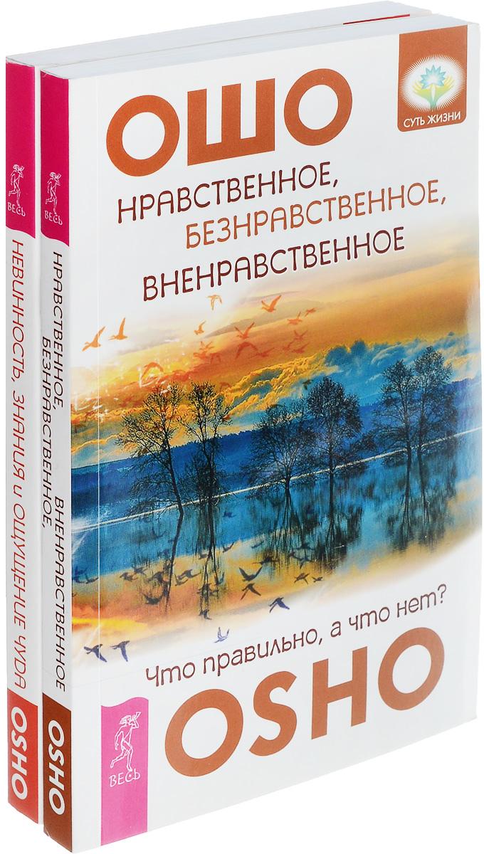 Невинность, знания и ощущение чуда. Нравственное, безнравственное, вненравственное (комплект из 2 книг). Ошо