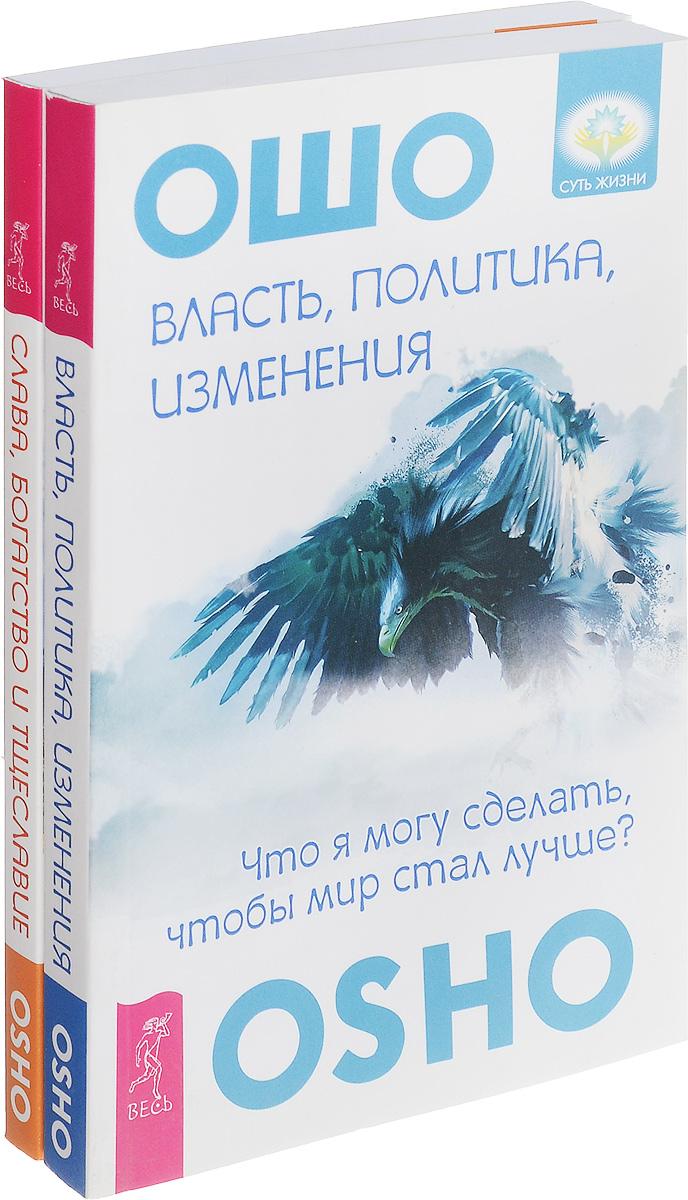 Ошо Власть, политика, изменения. Слава, богатство и тщеславие (комплект из 2 книг)