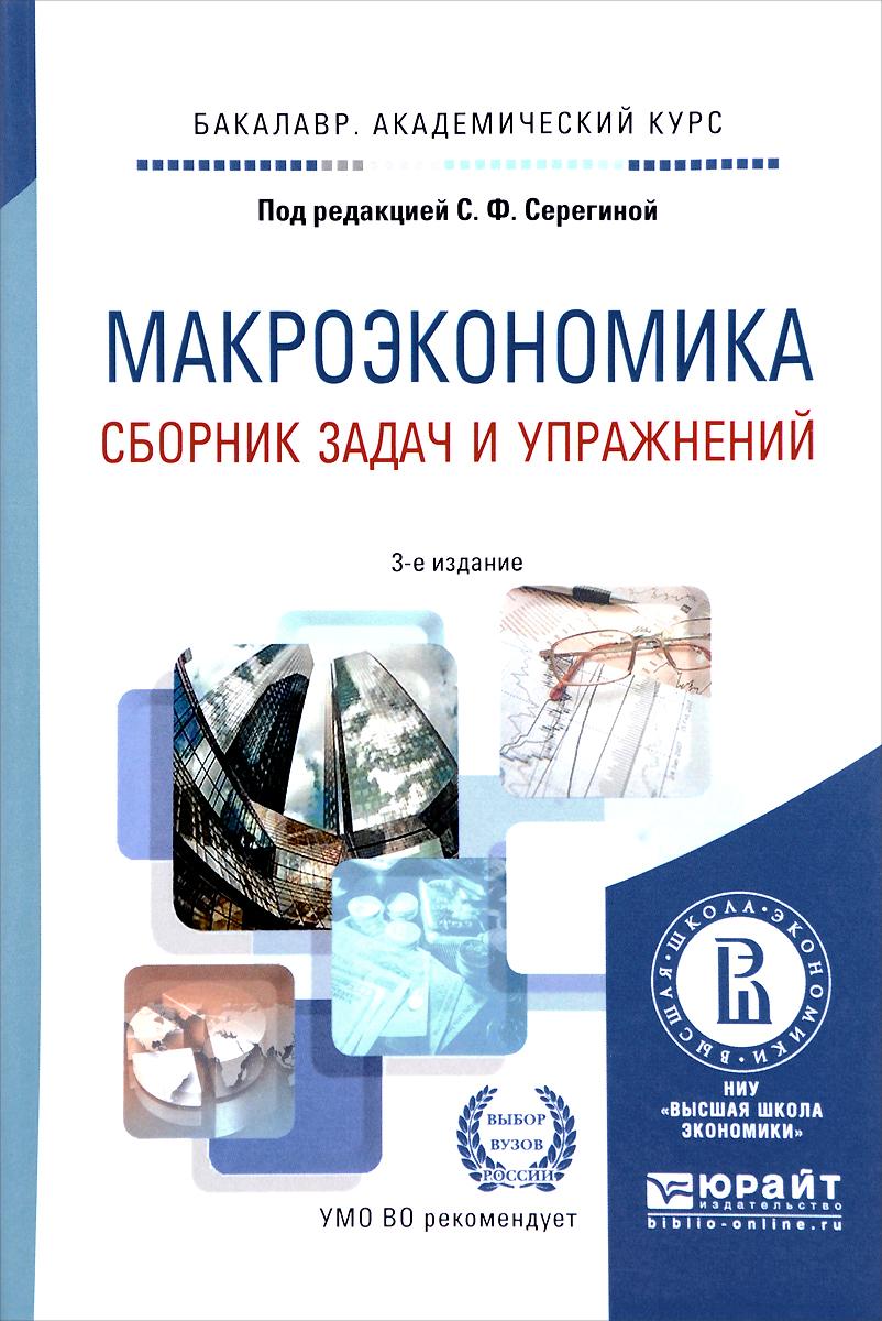 Макроэкономика. Сборник задач и упражнений. Учебное пособие
