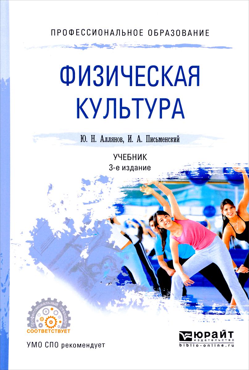 Ю. Н. Аллянов, И. А. Письменский Физическая культура. Учебник теоретические основы и методика воспитания младших школьников