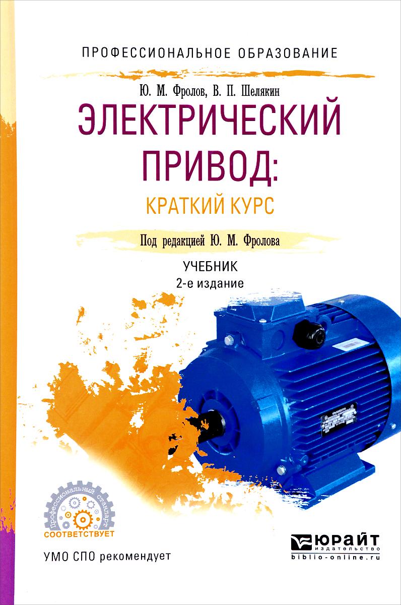 Электрический привод. Краткий курс. Учебник