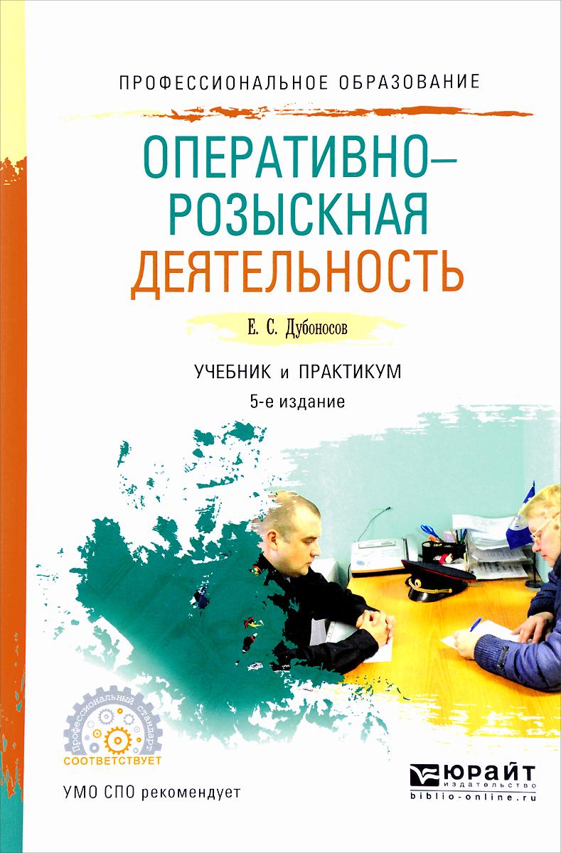 все цены на Е. С. Дубоносов Оперативно-розыскная деятельность. Учебник и практикум онлайн