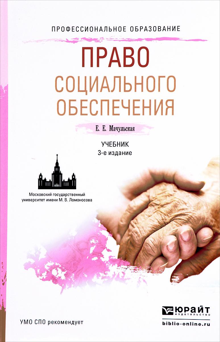 Е. Е. Мачульская Право социального обеспечения. Учебник а е гольдштейн физические основы получения информации учебник
