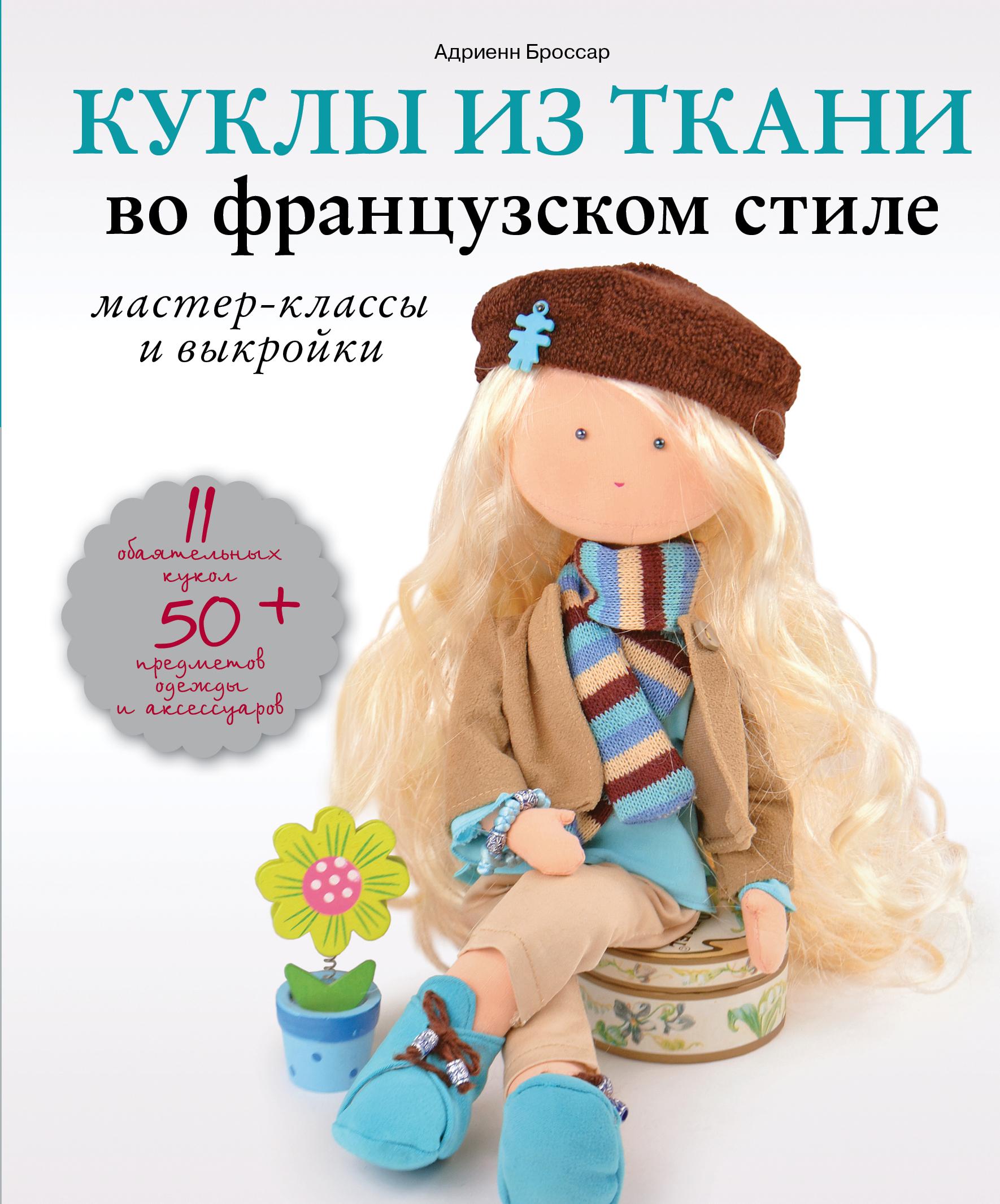 Выкройки кукол елены войнатовской