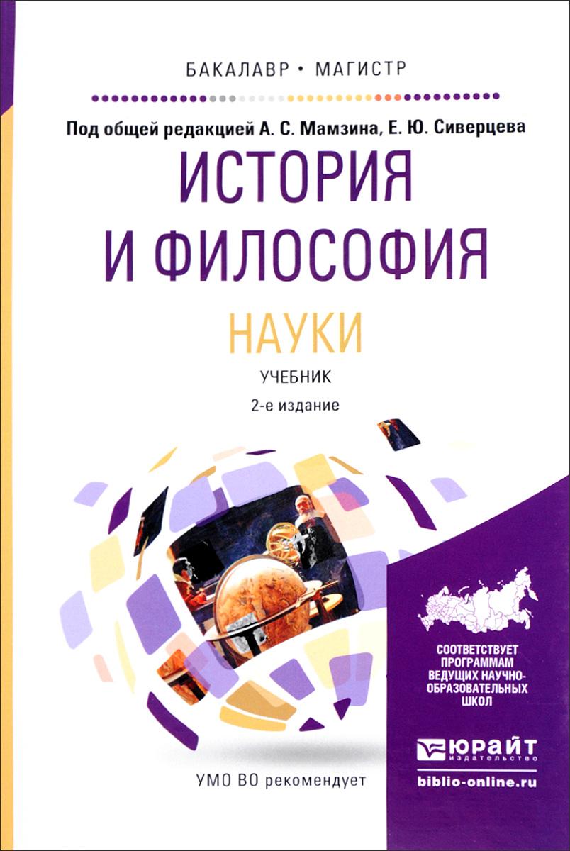 История и философия науки. Учебник история и философия науки учебник