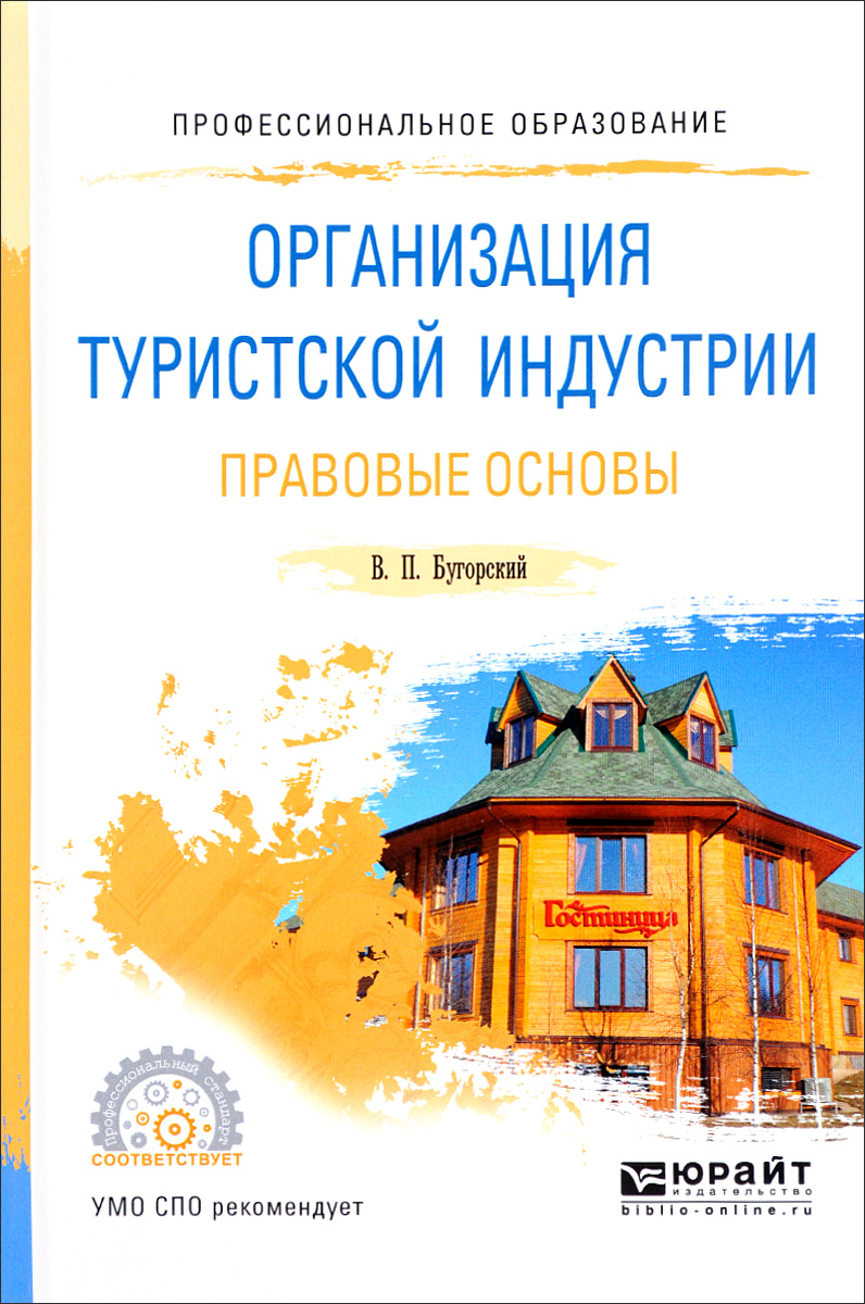 Организация туристской индустрии. Правовые основы. Учебное пособие