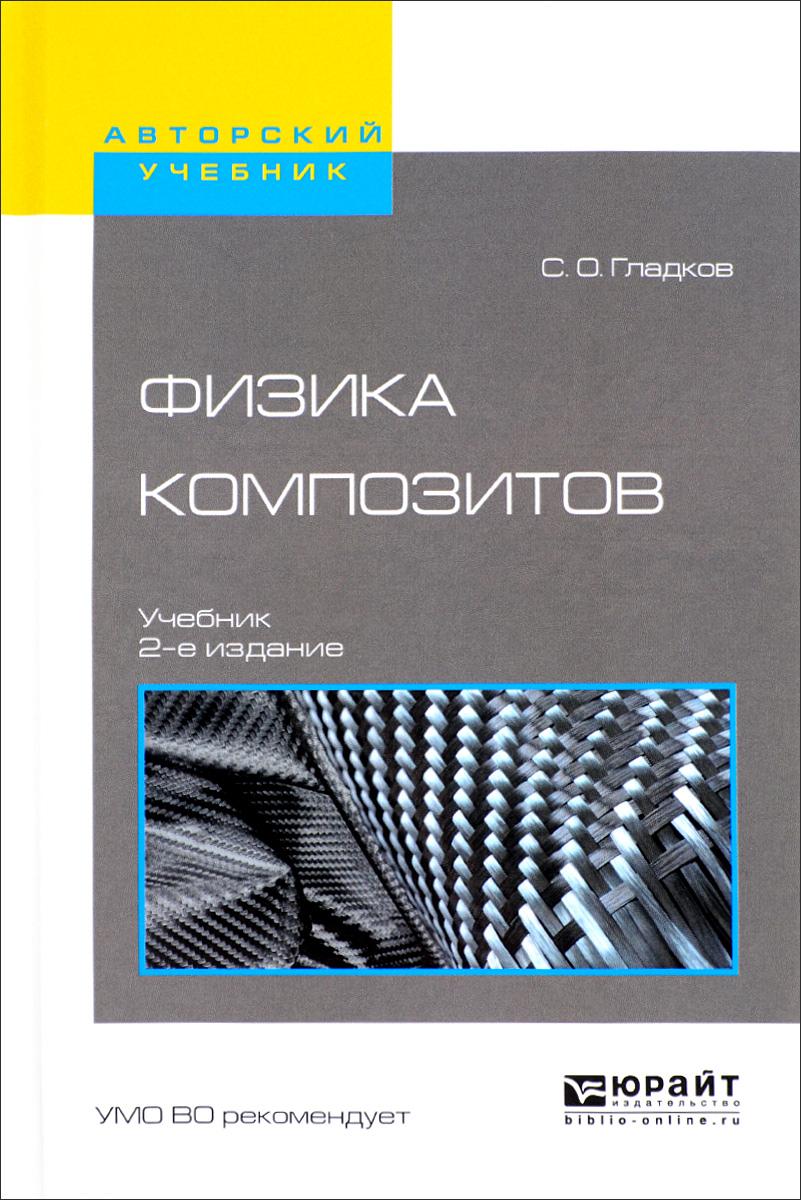С. О. Гладков Физика композитов. Учебник