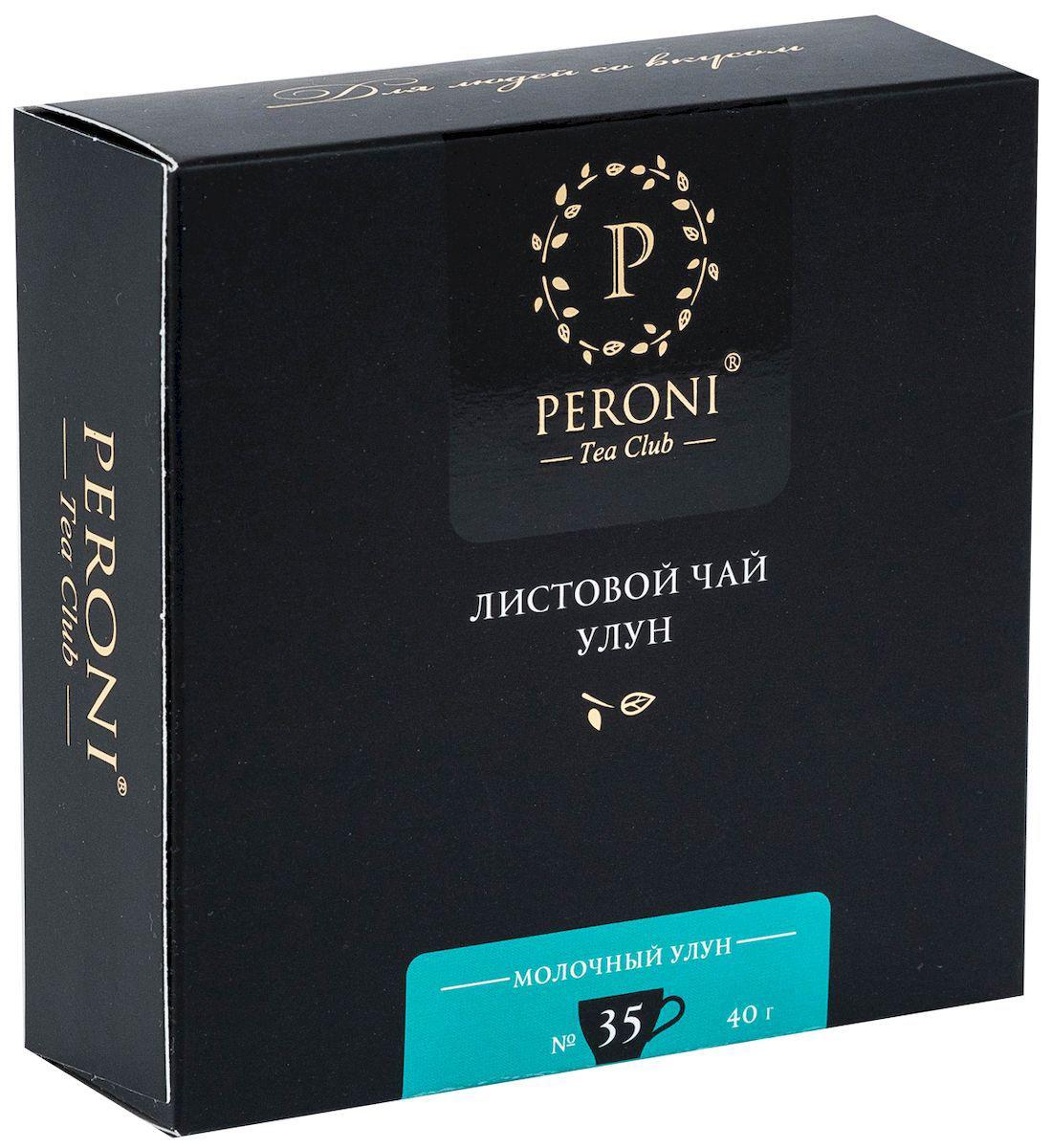 Peroni Молочный улун зеленый листовой чай, 40 г новогодний набор rose романтика и страсть макси peroni