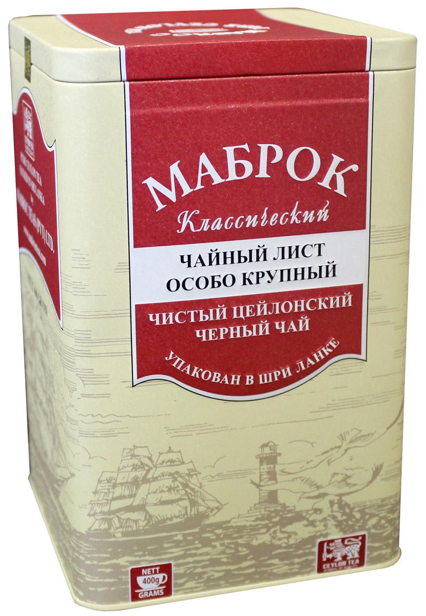 Mabroc Классический чай черный листовой, 400 г mabroc эрл грей чай черный листовой 100 г