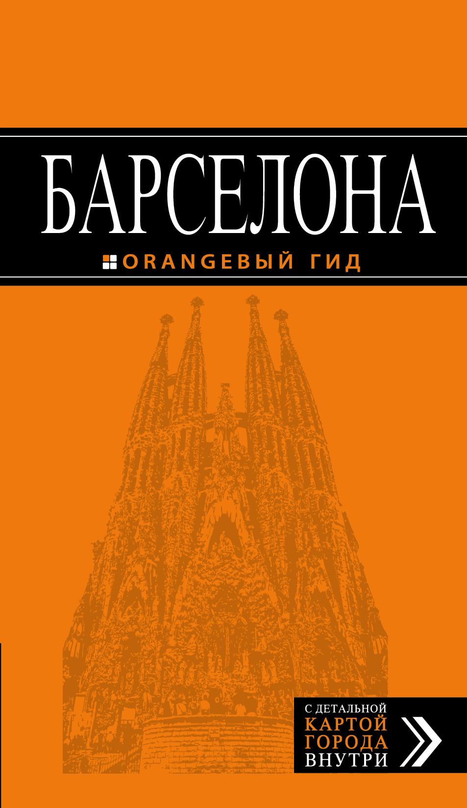 Барселона. Путеводитель (+ карта). Екатерина Крылова