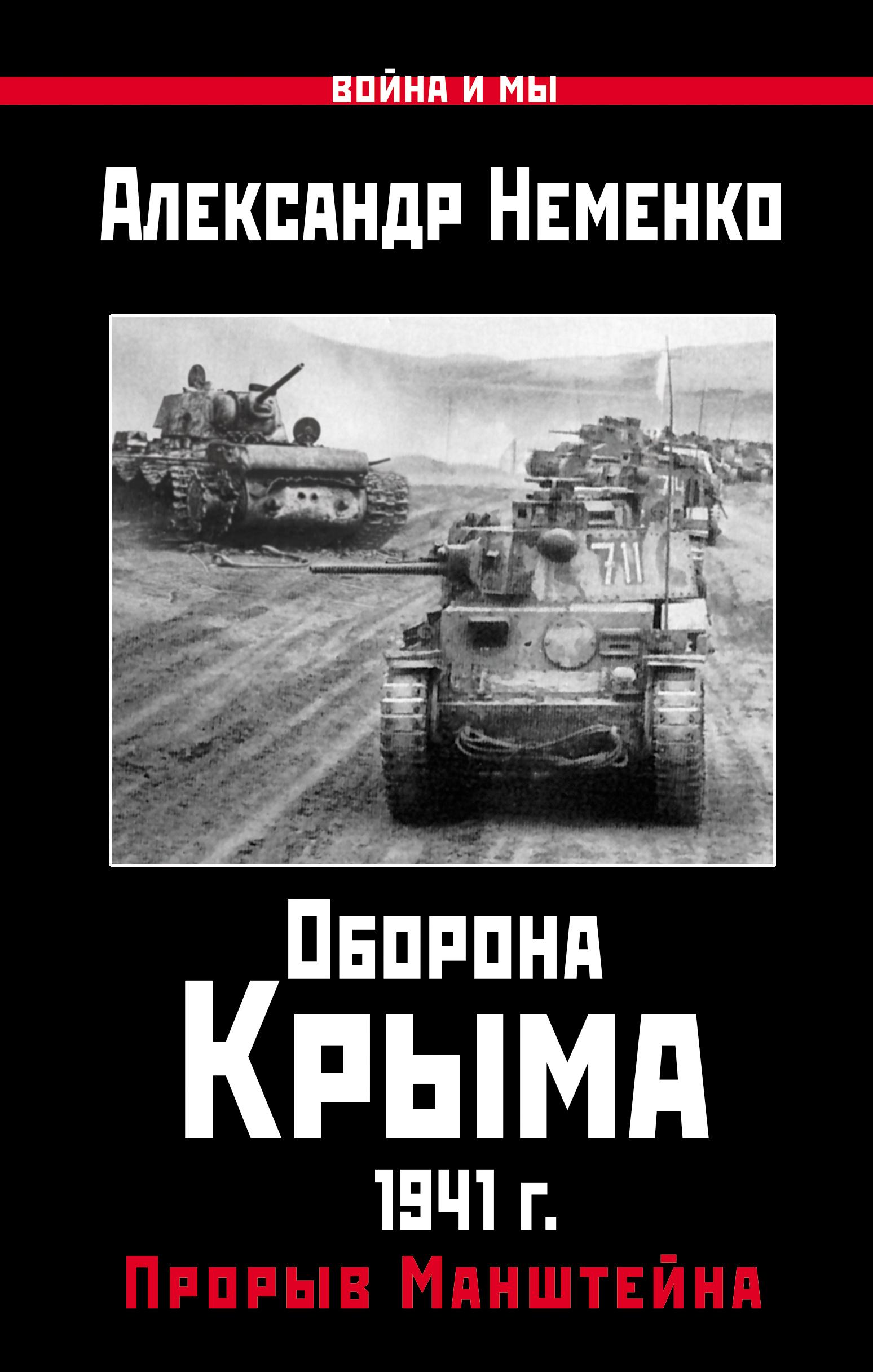 Александр Неменко Оборона Крыма 1941 г. Прорыв Манштейна савицкий г яростный поход танковый ад 1941 года