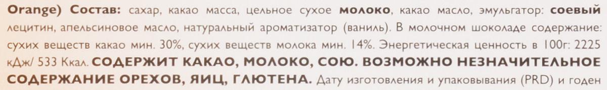 GBSПалочки из молочного шоколада с ароматом апельсина, 75 г