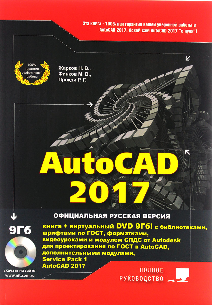 Н. Жарков,М. Финков,Р. Прокди. AutoCAD 2017. Полное руководство