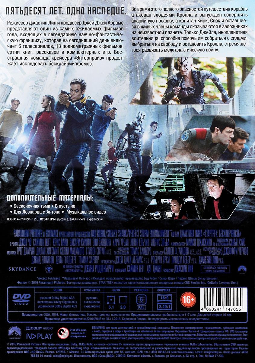 Стартрек:  Бесконечность Paramount Pictures,Skydance Productions